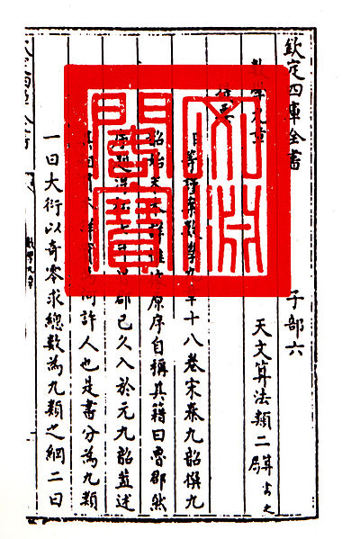 "Una página del ""Shu Shu Jiu Zhang""http://en.wikipedia.org/wiki/Mathematical_Treatise_in_Nine_Sections"