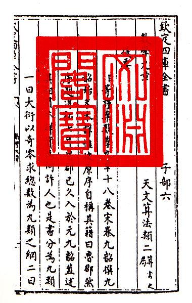 """Una página del """"Shu Shu Jiu Zhang""""http://en.wikipedia.org/wiki/Mathematical_Treatise_in_Nine_Sections"""