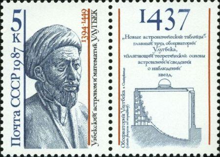 Ulugh Beg ilustrado en un sello postal ruso, diseño de A.Starilov.